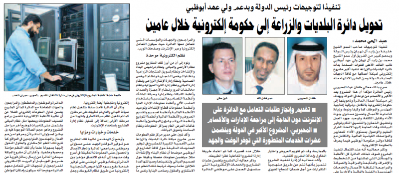 حكومة أبوظبي الإلكترونية