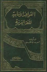 qawaaid