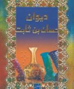 HassanBinThabit