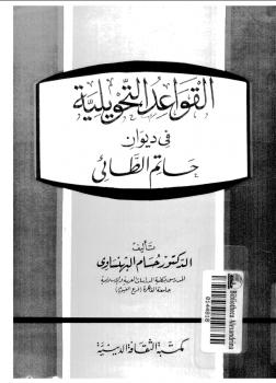 alqawa3id