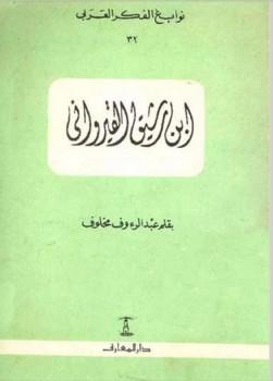 IbnRasheeq