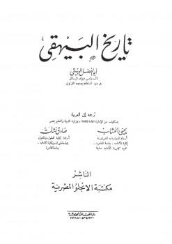 TarikhAlBaihaqi