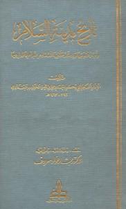 TarikhBaghdad