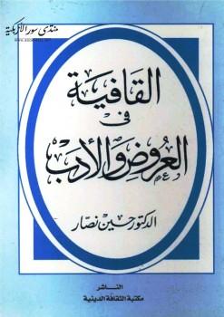 alqafeya_fi_al-arwd_wa_al-adab