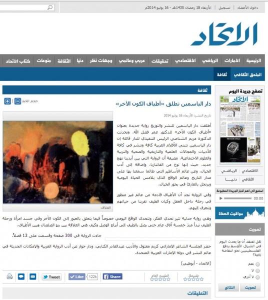 صحيفة الاتحاد: دار الياسمين تطلق أطياف الكون الآخر