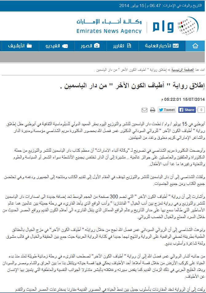 وكالة أنباء الإمارات: إطلاق رواية أطياف الكون الآخر من دار الياسمين