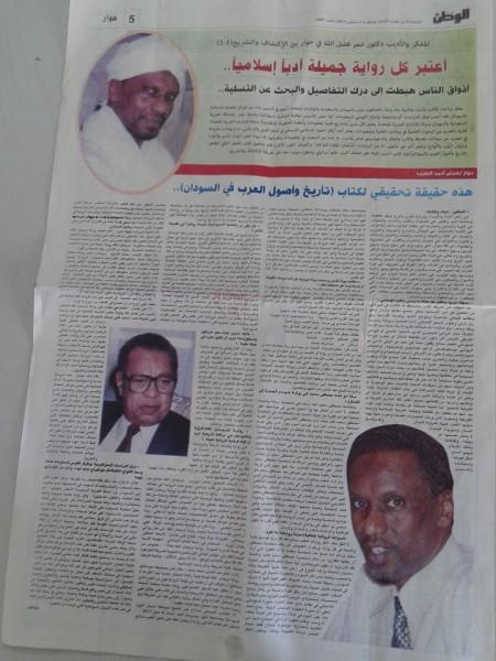 المفكر والأديب د. عمر فضل الله في حوار بين الإكتشاف والتشريح (2-2)