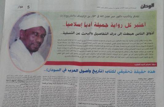 المفكر والأديب د. عمر فضل الله في حوار بين الإكتشاف والتشريح (1-2)