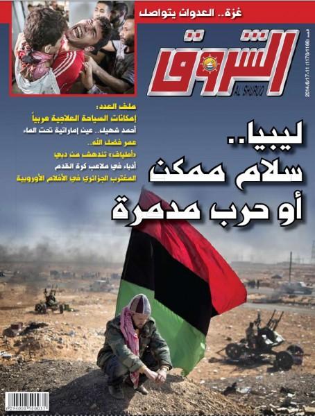 عمر فضل الله: أطياف تندهش من دبى – حوار مجلة الشروق