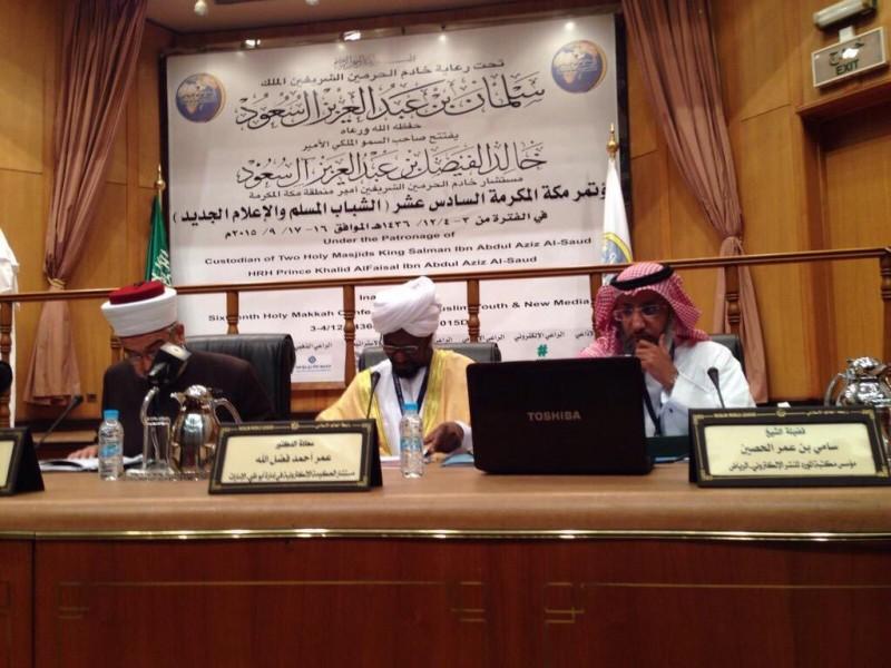 مؤتمر مكة المكرمة السادس عشر الشباب المسلم والإعلام الجديد