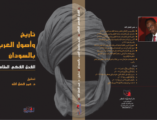 صدور كتاب تاريخ وأصول العرب بالسودان