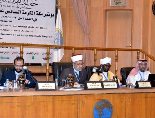 مؤتمر مكة المكرمة السادس عشر