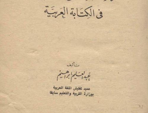 الإملاء والترقيم في الكتابة العربية