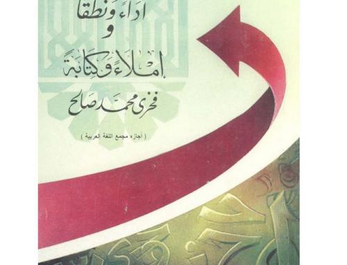 اللغة العربية أداء ونطقاً وإملاء وكتابة