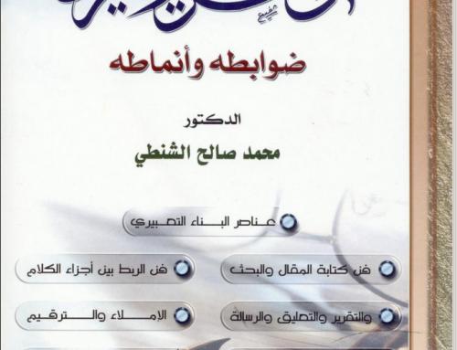 فن التحرير العربي ضوابطه وأنماطه