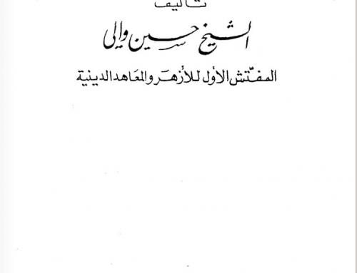 كتاب الإملاء تأليف الشيخ حسين والي