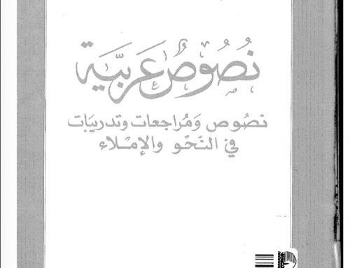نصوص عربية – نصوص ومراجعات وتدريبات في النحو والإملاء