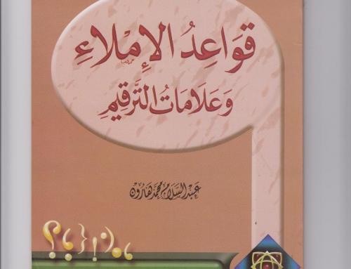 قواعد الإملاء – عبد السلام محمد هارون