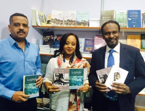 المشاركة في معرض أبوظبي الدولي للكتاب 2016