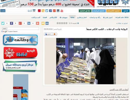 صحيفة الخليج: رواية أطياف الكون الآخر للدكتور عمر فضل الله ضمن الكتب الأكثر مبيعاً
