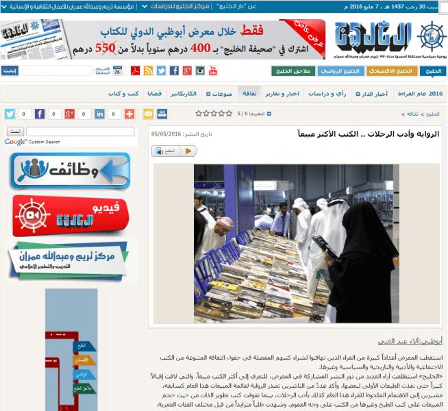 صحيفة الخليج: رواية ترجمان الملك ضمن الكتب الأكثر مبيعاً