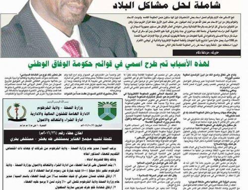 حوار مع د. عمر فضل الله – صحيفة الأهرام 2/11/2016