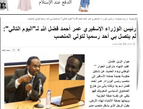"""رئيس الوزراء الإسفيري عمر أحمد فضل الله لـ""""اليوم التالي"""""""