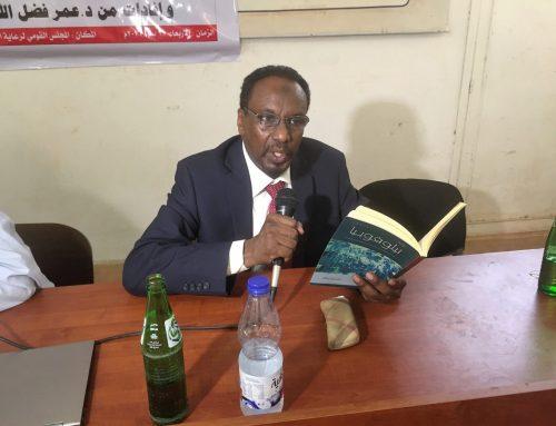 احتفائية الصحافة برواية نيلوفوبيا – عمر أحمد فضل الله