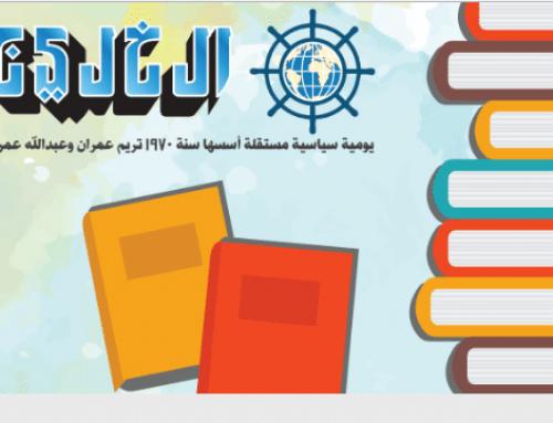 صحيفة الخليج: توقيع رواية نيلوفوبيا وتواجد متنوع من القراء والمثقفين في معرض الشارقة للكتاب