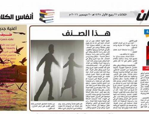 هذا الصنف – قصة قصيرة – عمر فضل الله