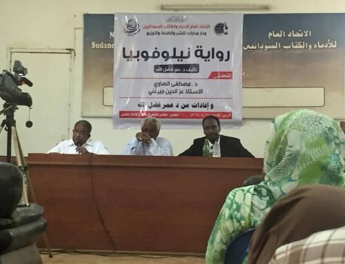 ندوة رواية نيلوفوبيا – الإتحاد العام للأدباء والكتاب السودانيين أغسطس 2016