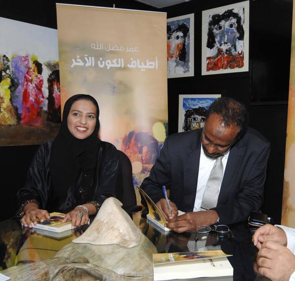 الجسرة الثقافية: عمر فضل الله يوقع روايته أطياف الكون الآخر