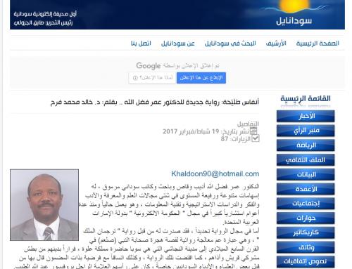 أنفاس صُلَيْحَة: رواية جديدة للدكتور عمر فضل الله – بقلم: د. خالد محمد فرح