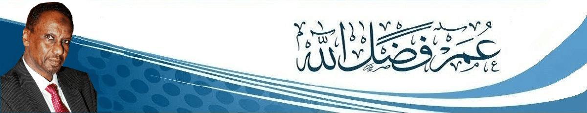 عمر فضل الله الموقع الرسمي Logo