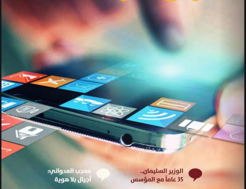 الشفاهية الرقمية وتحولاتها: الخروج على التقليدية وإمكانية التعايش – د.عمر فضل الله