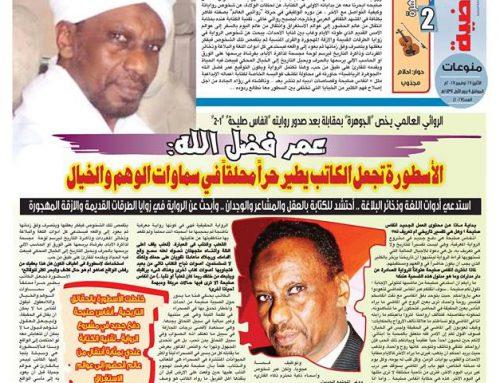 """الروائي العالمي عمر فضل الله يخص """"الجوهرة"""" بمقابلة بعد صدور روايته """"أنفاس صليحة"""" """"2-2"""""""