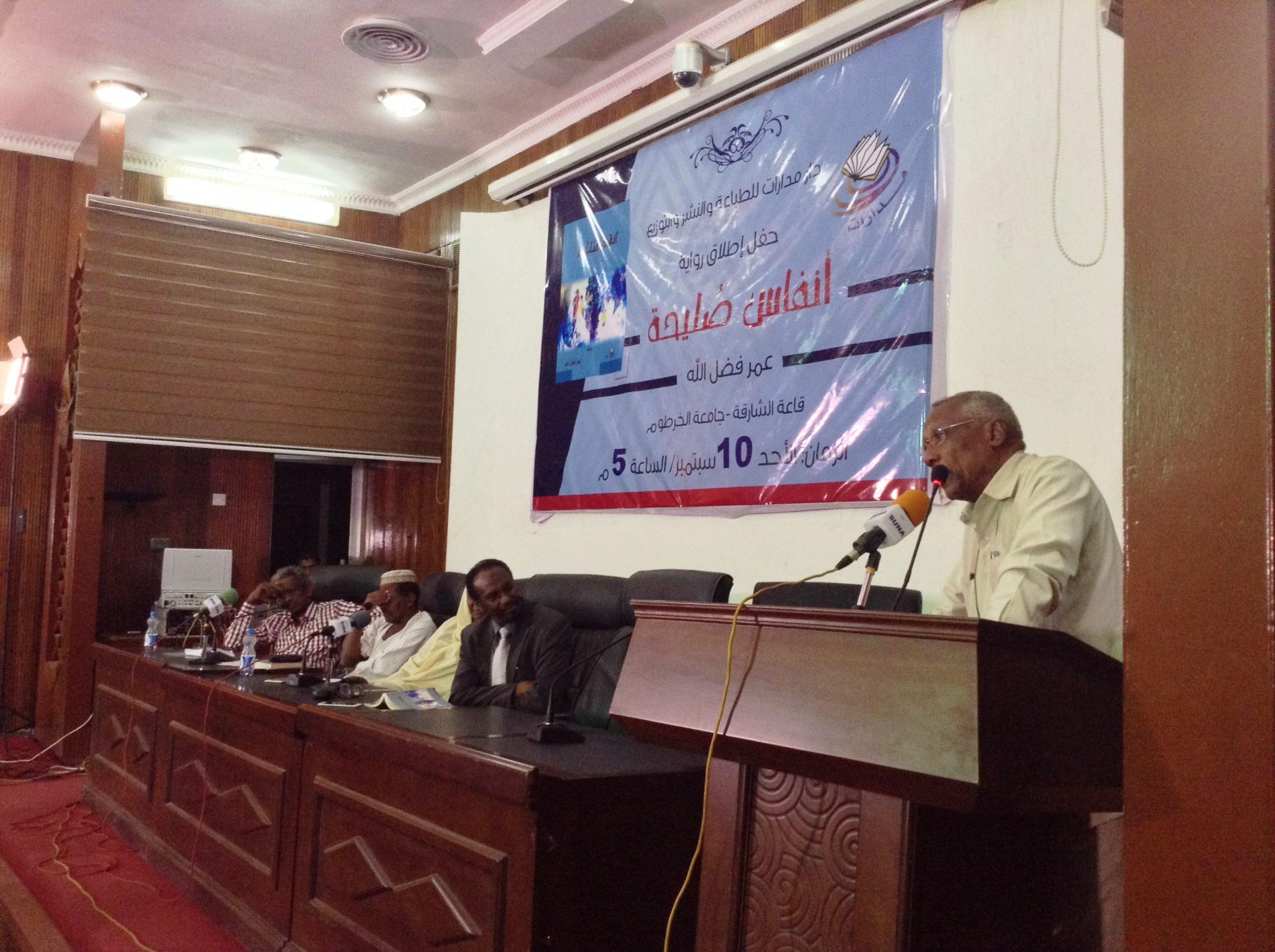 مشاركة السفير جمال محمد ابراهيم حول رواية أنفاس صليحة