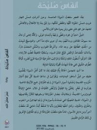 884c192699183 الأدب الشعبي في السودان – عمر فضل الله الموقع الرسمي