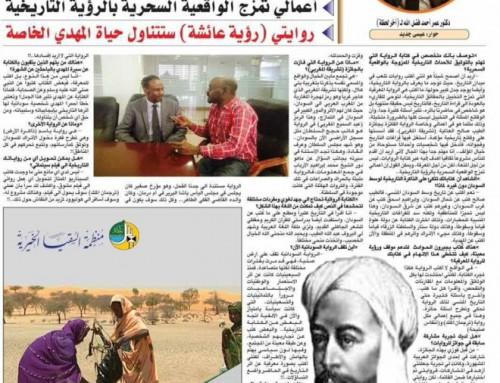 عمر فضل الله لصحيفة آخر لحظة: أملك مشروعاً روائياً معرفياً