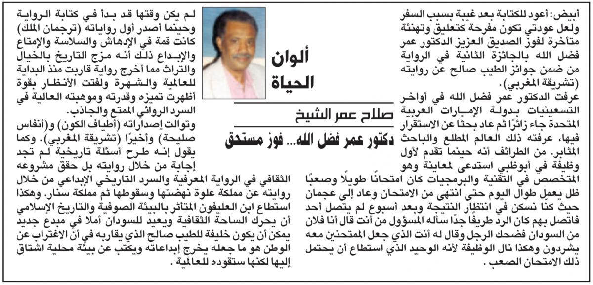 د. عمر فضل الله. فوز مستحق – صلاح عمر الشيخ