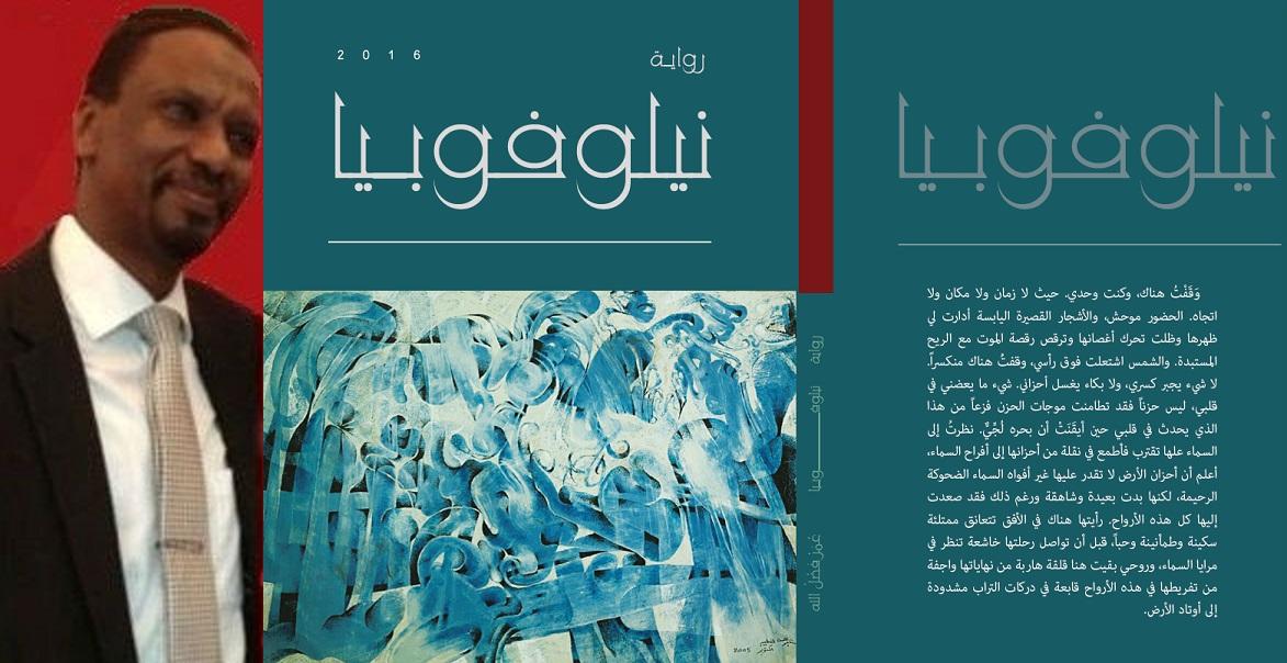 مقتطفات من رواية نيلوفوبيا – عمر فضل الله: الجنازة