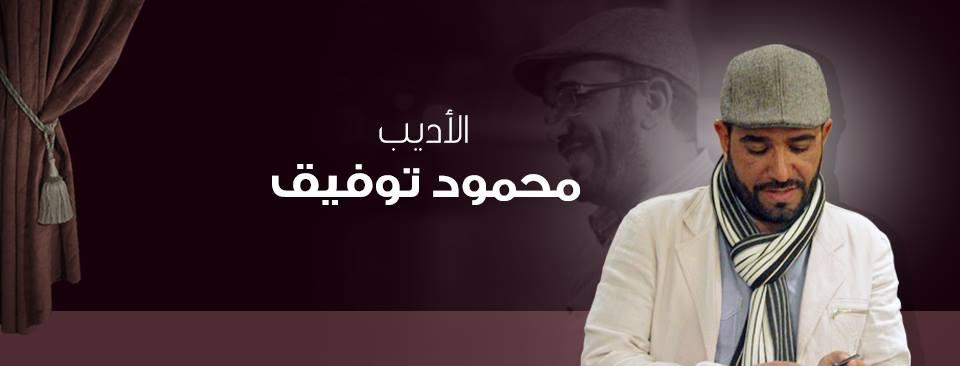 قراءة في رواية أنفاس صليحة – محمود توفيق حسين