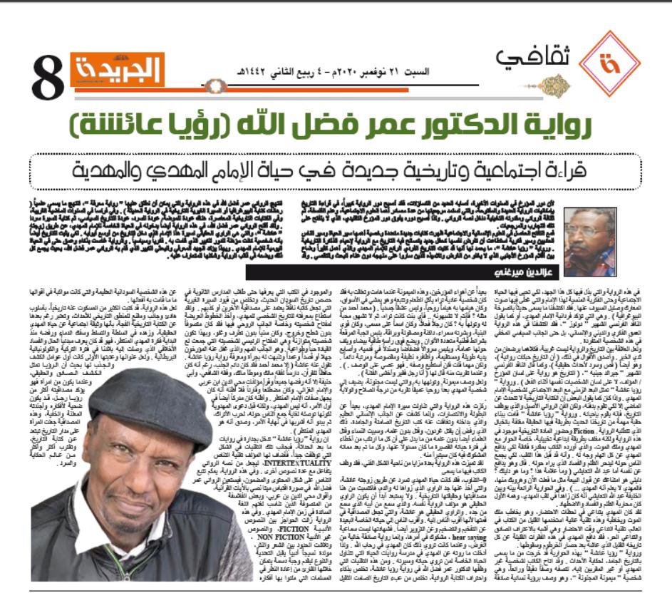 رواية الدكتور عمر فضل الله (رؤيا عائشة) قراءة اجتماعية وتاريخية جديدة في حياة الإمام المهدي والمهدية