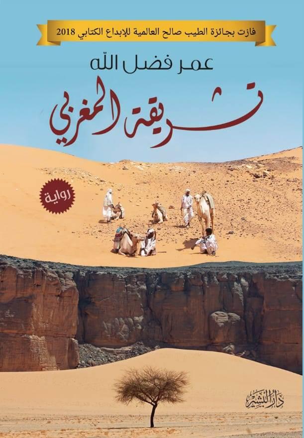 """رواية """"تشريقة المغربي"""" للدكتور عمر فضل الله بقلم أبي سهل طه الطيب"""